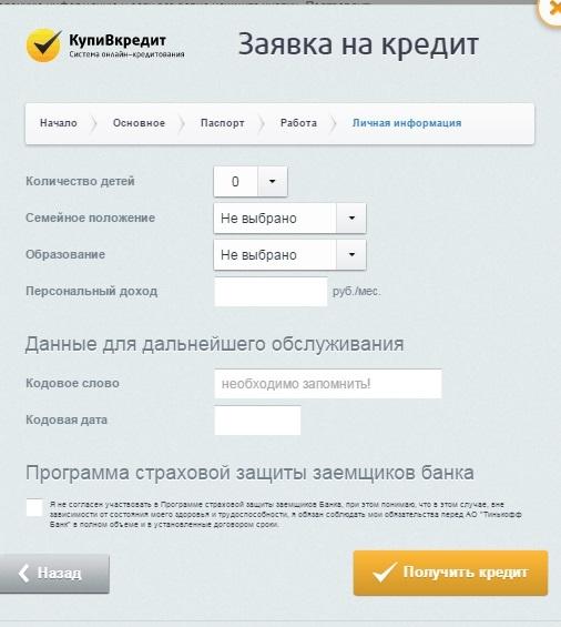 программа страховой защиты заемщиков банка тинькофф